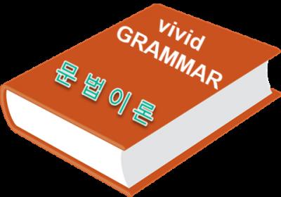 공무원영어 문법이론서