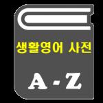 공무원영어 생활영어 사전
