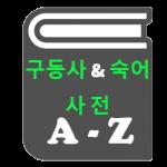 공무원영어 구동사 & 숙어 사전