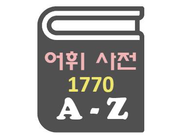 공무원영어 어휘사전 1770