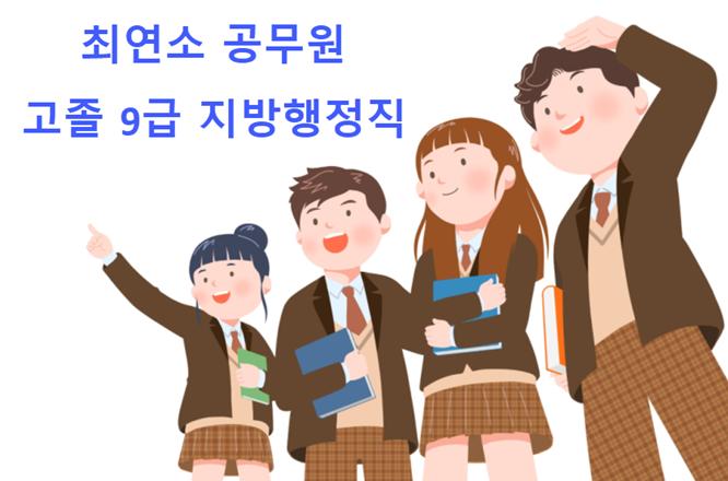 고졸 9급 지방행정직